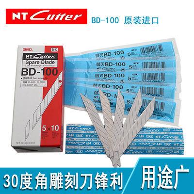 正品NT进口BD-100刀片30度角小号美工刀片贴膜雕刻刀片墙纸刀片