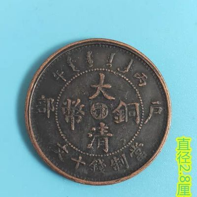 古钱币收藏户部大清铜币鄂字铜板光绪年造龙洋铜板铜币铜元