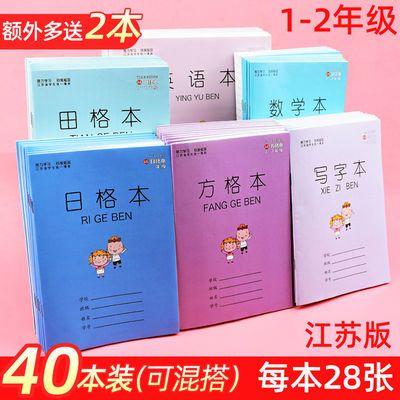 。加厚28张小学生1-2年级作业本江苏省统一本子田字格方格数学本