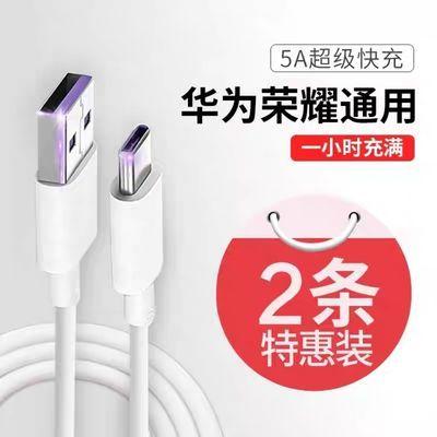 华为数据线5a超级快充mate10/20/30荣耀V9V10充电线p10/20/30安卓