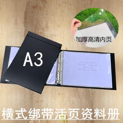 。打横式A3/4孔活页文件夹资料册奖状收集画册工程图纸夹试卷可平