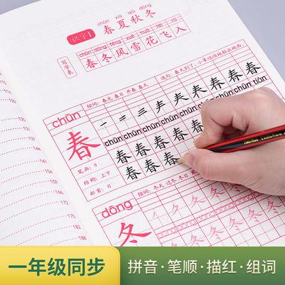 人教版语文字帖1-3年级生字同步练字帖楷书小学生正楷硬书法描红
