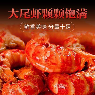 麻辣龙虾尾即食小海鲜罐装熟食十三香小龙虾活虾现摘虾球网红零食
