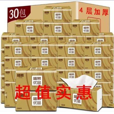 抽纸整箱30包原木纯品家用纸巾卫生面巾餐巾纸家庭实惠装
