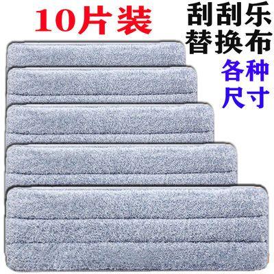 刮刮乐拖布拖把头替换布家用粘贴式套布配布平板免手洗尘推墩布头
