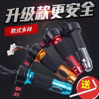 电动车转把电摩改装配件把手加速器三速倒车手柄电动两轮三轮通用