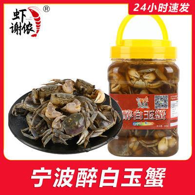 醉白玉蟹小螃蟹咸蟹活体腌制醉螃蟹即使醉蟹发财蟹元蟹罐装包邮