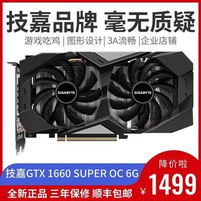 技嘉 GTX1660/1660S SUPER OC 6G DDR5 吃鸡游戏台式机独立显卡