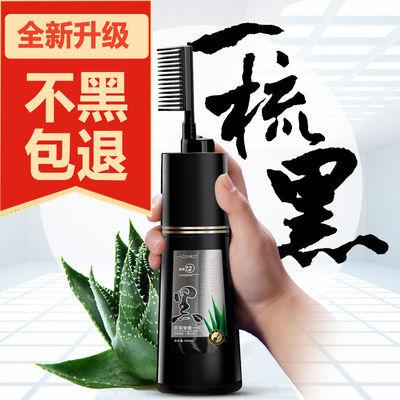 芦荟一梳黑植物一洗黑纯黑色染发剂天然一支黑染发膏白头发�h油膏