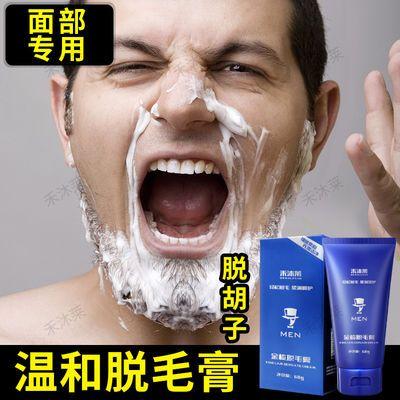 男士脱毛膏面部专用脱胡须胡子去络腮胡手臂腿毛腋下男女全身可用