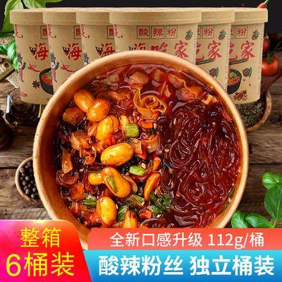 正宗嗨吃家酸辣粉6桶一箱方便速食重庆酸辣粉丝米线夜宵网红食品