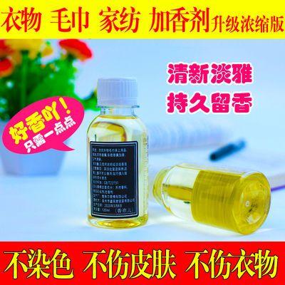 增香剂洗衣服毛巾纺织物多用途加香剂香薰精油日用品水溶性香精