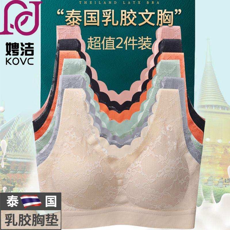 泰国乳胶运动内衣女无钢圈小胸聚拢无痕背心式胸罩蕾丝美背文胸夏
