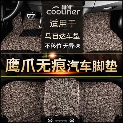 鹰爪丝圈汽车脚垫地毯式专用马自达昂克赛拉3阿特兹睿翼6CX4CX578