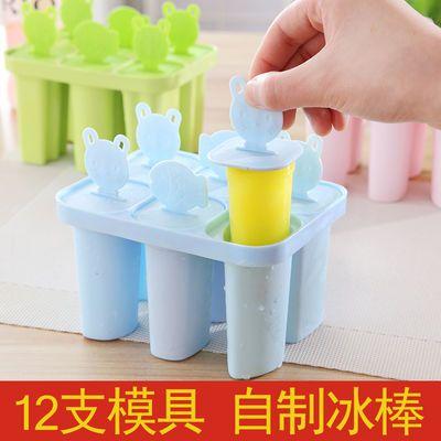 【6格8格】儿童可爱DIY雪糕模具卡通自制冰栋冰淇淋冰棍家用冰格