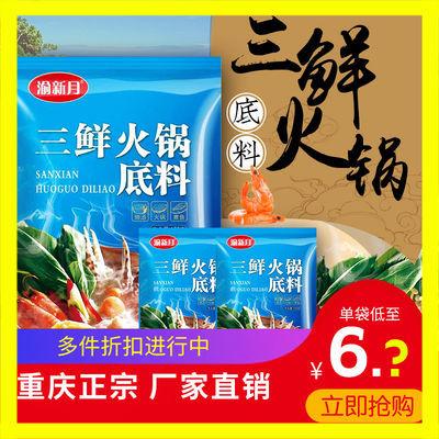 三鲜清汤重庆牛油火锅底料正宗重庆四川特产小包装不辣包邮150g