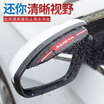 汽车后视镜防雨挡雨眉玻璃倒后镜反光镜倒车镜遮雨挡雨板车型通用