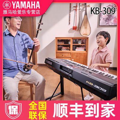 正品YAMAHA雅马哈KB309多功能电子琴成人初学者专业乐器学生61键