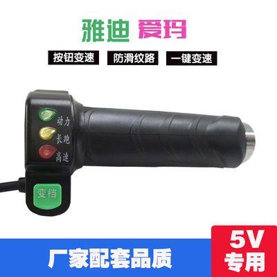 。雅迪专用转把爱玛专用刹把一键变速电动加速器三速油门电动车转