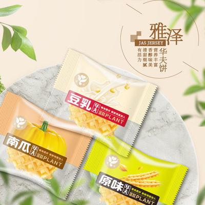 网格华夫饼500g/16包原味/南瓜/豆乳三口味早餐点心办公室休闲