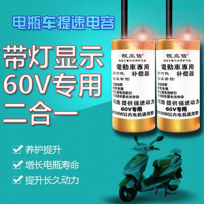 60V电动车提速电容 48V二轮三轮72V爬坡有劲延长电瓶寿命增加里程