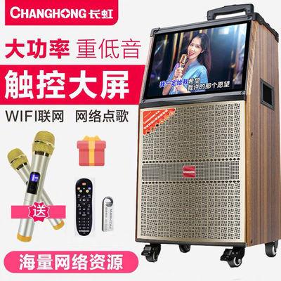 长虹广场舞音响大音量带显示屏视频声卡音响户外唱歌跳舞蓝牙音箱