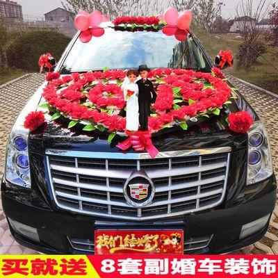 婚车装饰套装仿真花车韩式促销鲜花车头拉花吸盘结婚用品主副车队