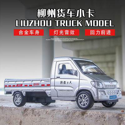 仿真五菱柳州单排轻型小货车合金车模小卡车开门回力声光玩具车