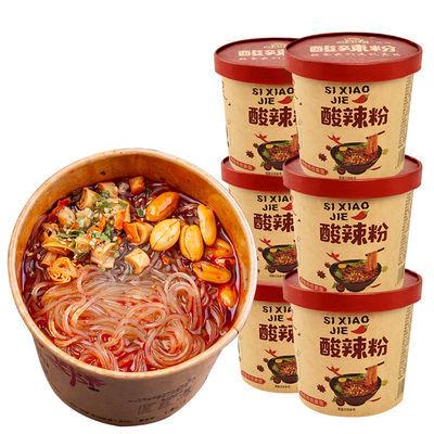 【整箱6桶装】正宗嗨吃家酸辣粉重庆红薯粉丝夜宵方便面泡面速食
