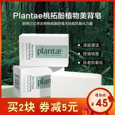 新西兰Plantae桃拓酚植物美背皂身体皂 去粉刺痘痘控油洗出仙女背