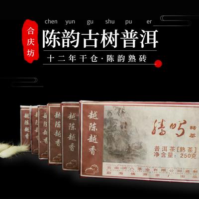 普洱茶叶熟茶老茶砖古树茶12年陈期红茶云南特产茶陈茶暖胃