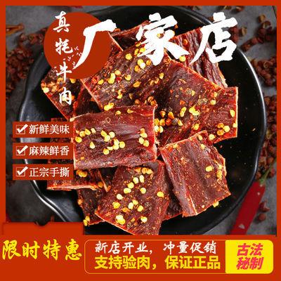 四川九寨沟特产风干牦牛肉干正宗麻辣手撕牛肉干非西藏内蒙古零食
