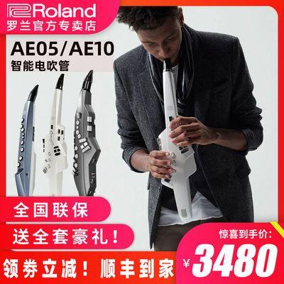 罗兰AE10 AE05 电吹管电萨克斯竖笛子葫芦丝乐器初学者舞台带吹嘴