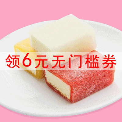 【特价2斤】冰皮蛋糕夏日点心早餐面包麻薯蛋糕500g-1000g包邮