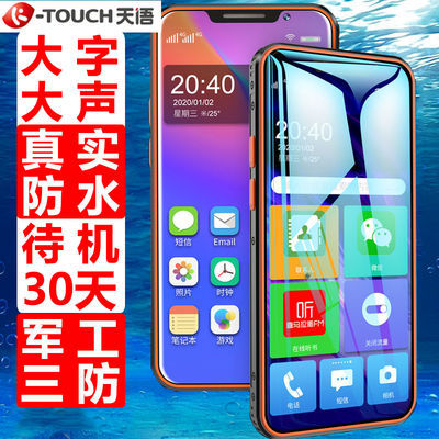 【防水防摔】天语老年机老人智能手机便宜货学生价游戏三防中新品