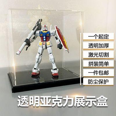 高透明亚克力板展示盒手办高达积木玩具模型收纳防尘盒玻璃罩定制