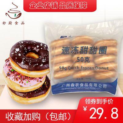 蓝彪速冻甜甜圈半成品 面包圈早餐休闲零食50g*15个装烘焙原料