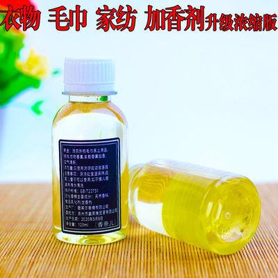 洗衣服增香剂家纺织物加香剂香薰精油卫生间除臭水溶性清香剂香精