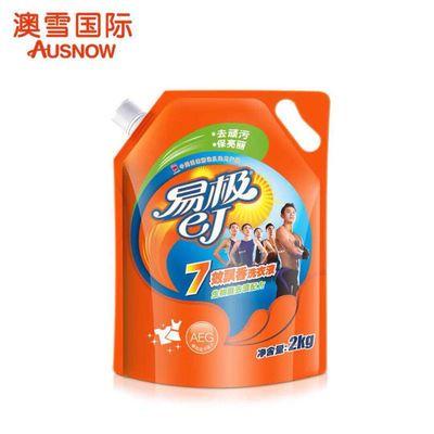 澳雪易极生物酶去渍洗衣液2kg袋装 去渍浓缩除菌洗衣液特价包邮