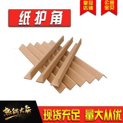 护条纸包角玻璃瓷砖墙硬纸板护角热销包装纸护角条纸箱防撞阳角保