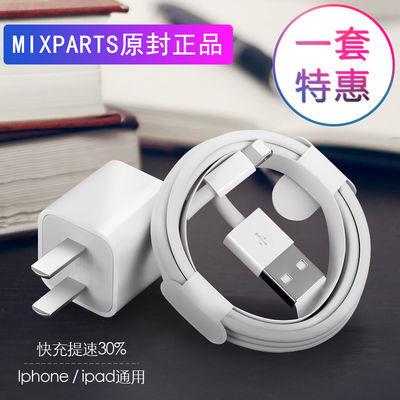 适配苹果充电器原封iPhone快充数据线7/8/xr/xsmax手机通用充电头