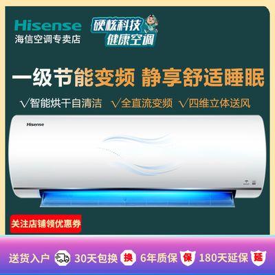 【正常发货】海信大1.5匹p挂机空调变频一级智能壁挂35GW/E510-A1