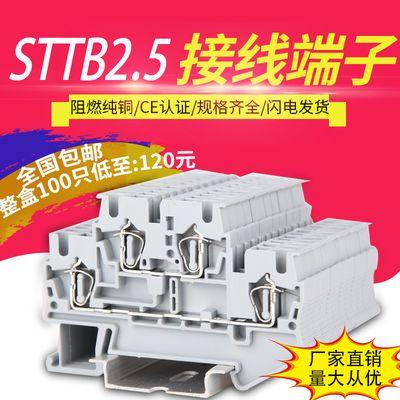 纯铜STTB2.5双层弹簧端子排阻燃2.5平方快速直插导轨笼式端子排ST