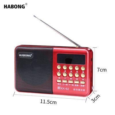 辉邦破冰者新KK62收音机老人便携式评书机广播听戏机可充电插卡