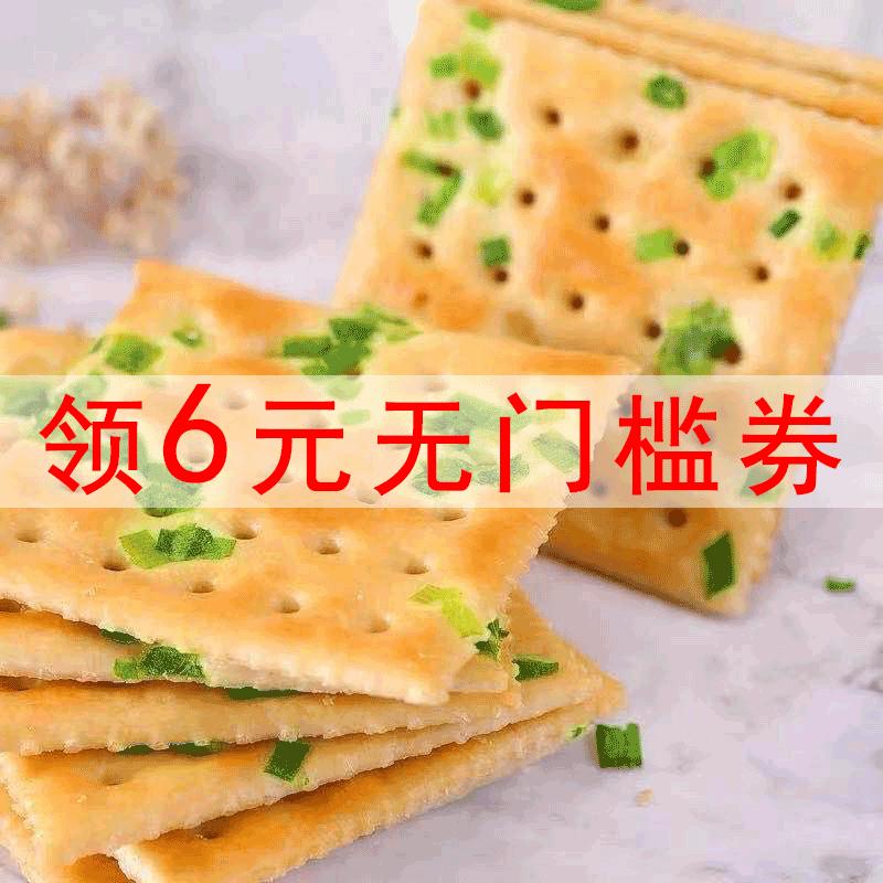 【特惠2斤】咸味香葱苏打饼干 低糖早餐疏打饼干酥脆零食1斤