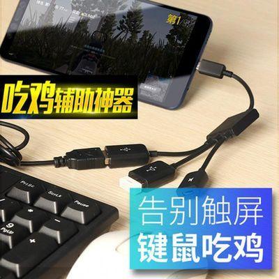 套装吃鸡神器游戏外设usb连接转换器手游otg转换器鼠标键盘安卓手