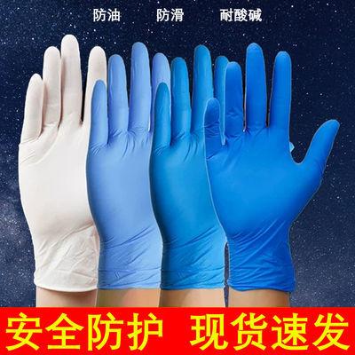 一次性乳胶手套女丁腈橡胶加厚耐用家务洗碗清洁防水批发劳保防护