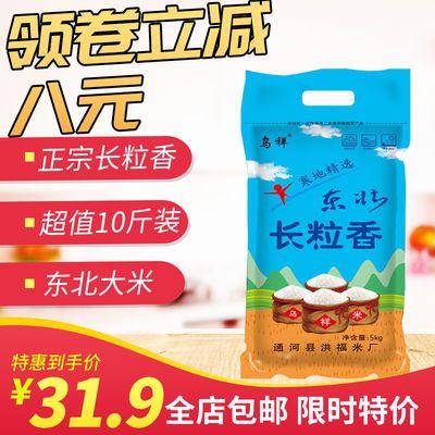 新米东北特产黑龙江通河长粒香大米5kg东北大米10斤香米