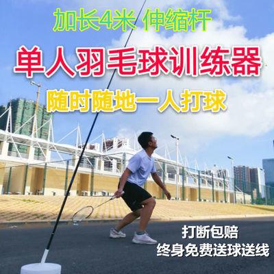 20436/羽毛球训练器单人单打神器自打羽毛球健身陪练训练回旋发力练习器