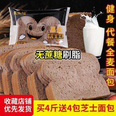 【健身代餐】优乐曼无蔗糖黑麦全麦吐司面包早餐食品面包粗粮饱腹